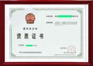 贵州代办企业资质公司