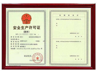 贵州安全生产许可证办理
