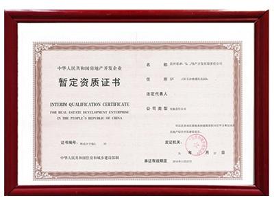 贵州房地产资质代办公司