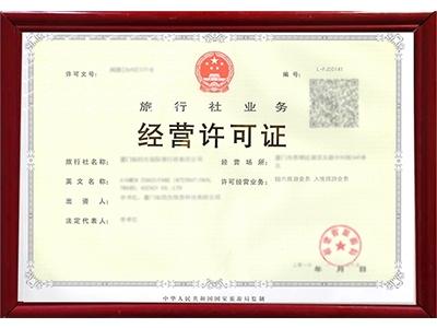 贵州旅行社经营许可证代办