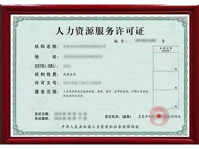 贵州人力资源服务许可证价格