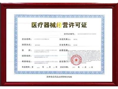 贵州医疗器械经营许可证资质代办