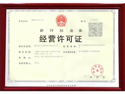 贵州办理旅行社资质