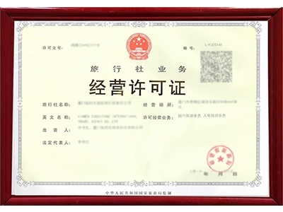 贵州旅行社资质代办